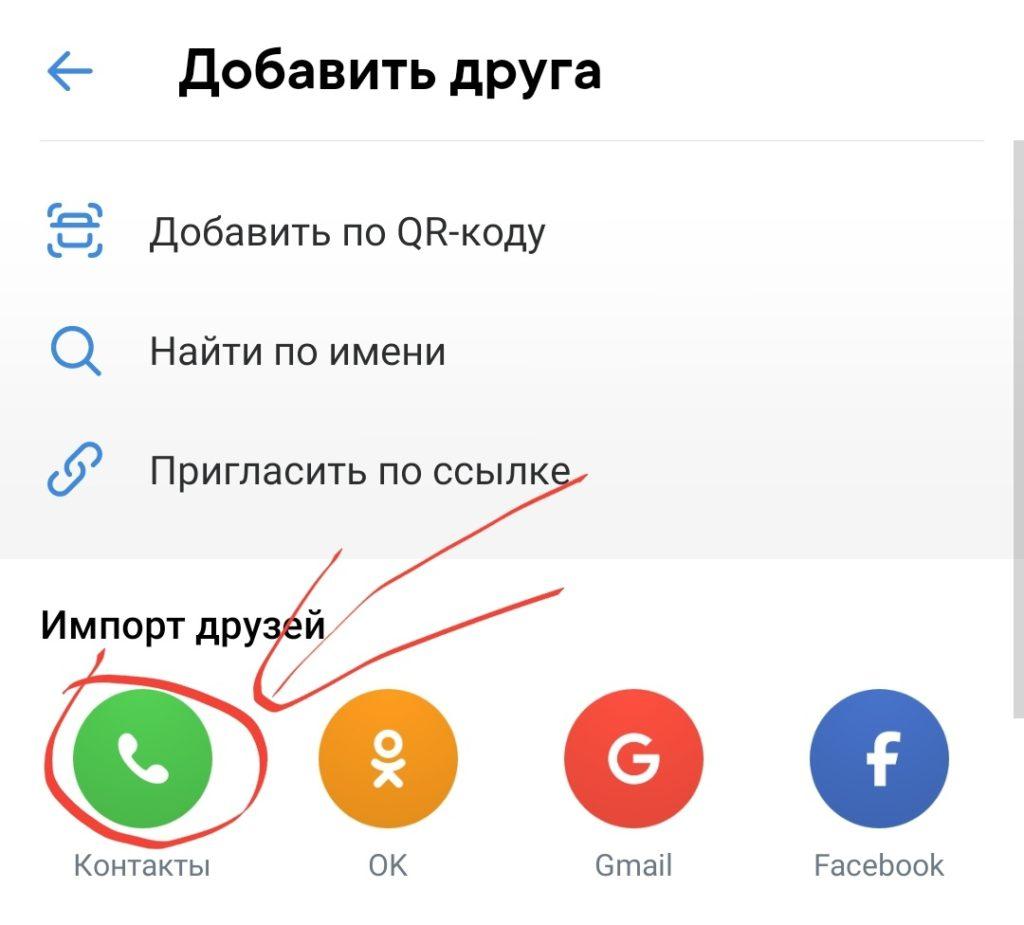 import-kontaktov-v-vk