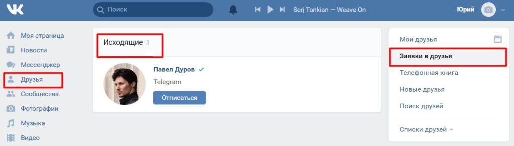 ishodyaschie-zayavki-vk