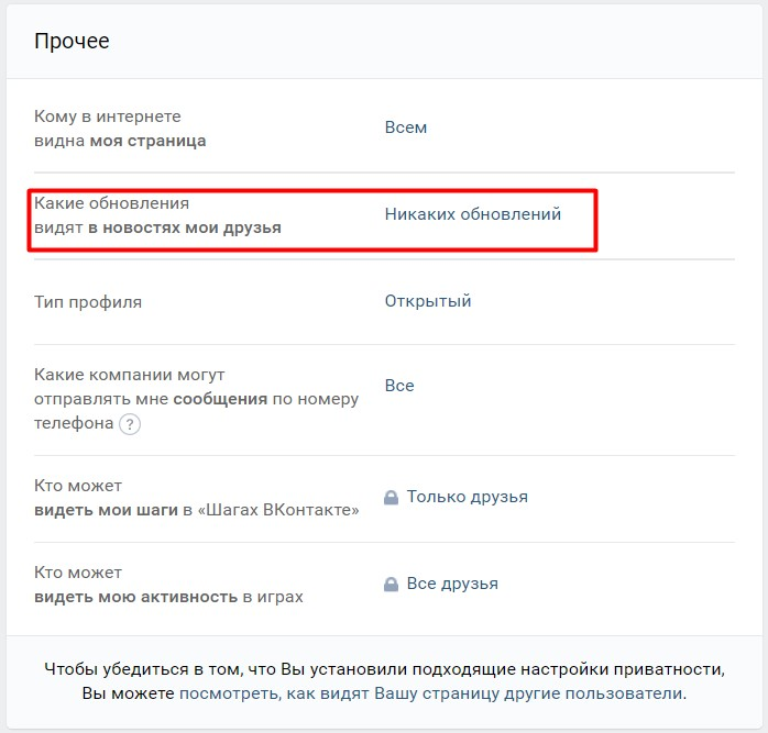 kakie-obnovleniya-vidyat-moi-druziya-v-vk