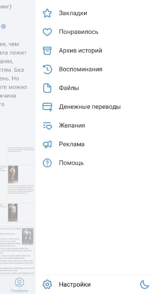 nastroiki-vk-mobile-prilozhenie