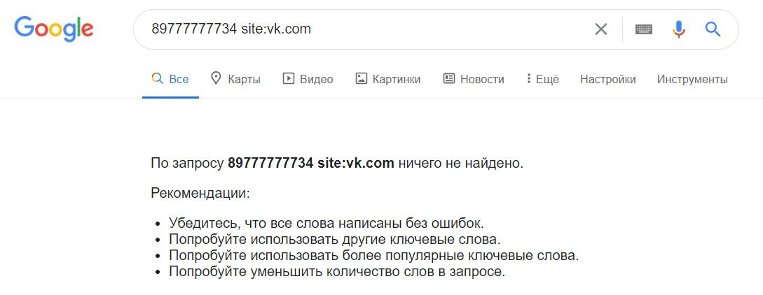 poisk-po-nomeru-cherez-google