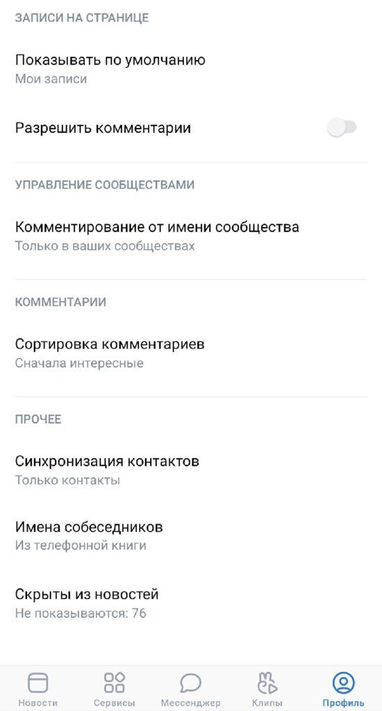 sinhronizaciya-kontaktov-vk