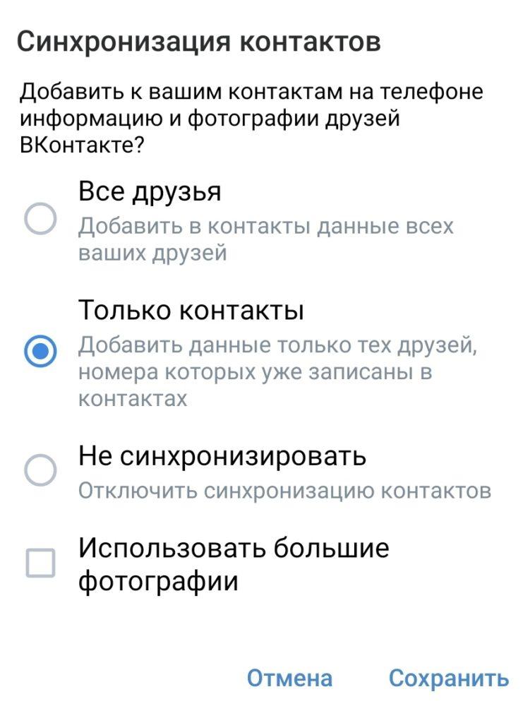 sinhronizirovat-kontakti-telephona-s-vk