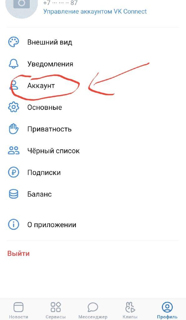 uchetnaya-zapis-vk