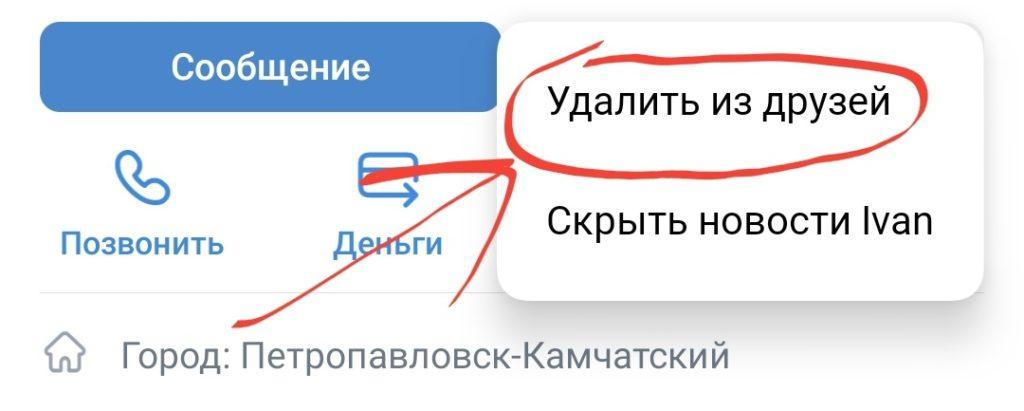 udalit-iz-druzei-vk-mobile-prilozhenie