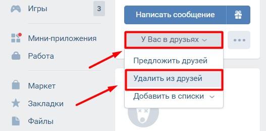 udalit-iz-druzei-vkontakte.jpg